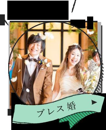Style 1 ブレス婚 挙式・披露宴をしたいお二人に!